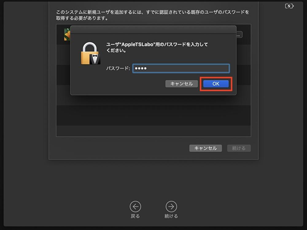 Mac内のユーザーのパスワードを入力し「OK」を選択