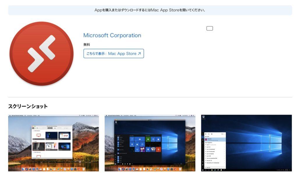 Microsoft Remote Desktop のダウンロードページへ移動