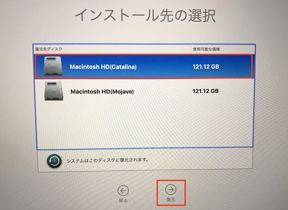 バックアップを戻すディスクを選択し復元をクリック