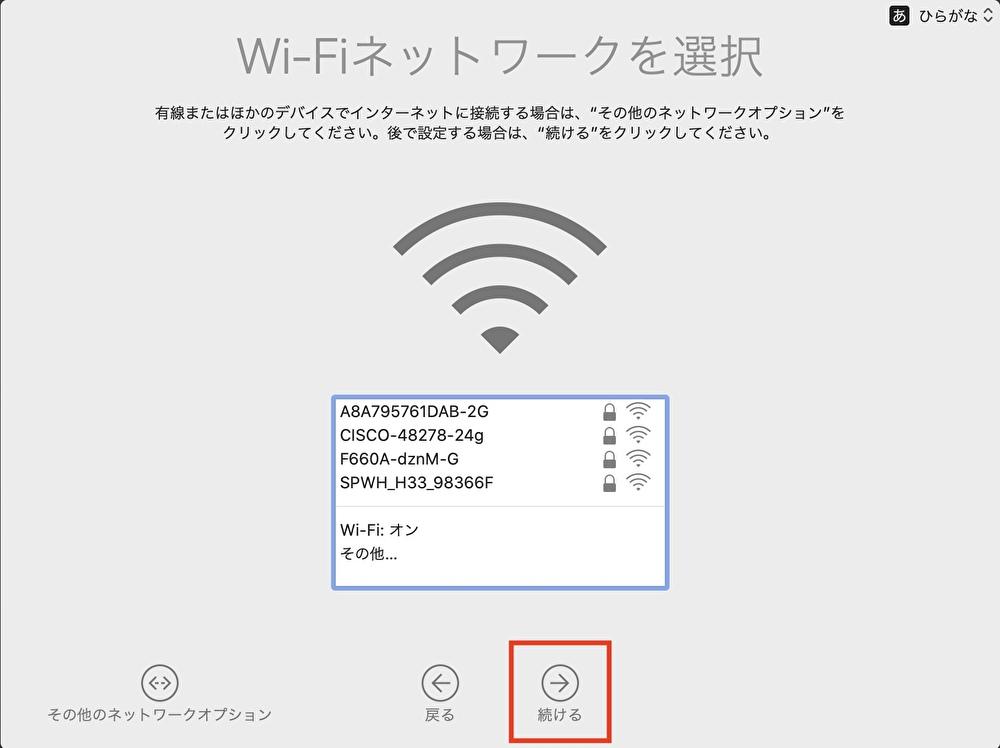 Wi-Fiの設定をし、続けるをクリック