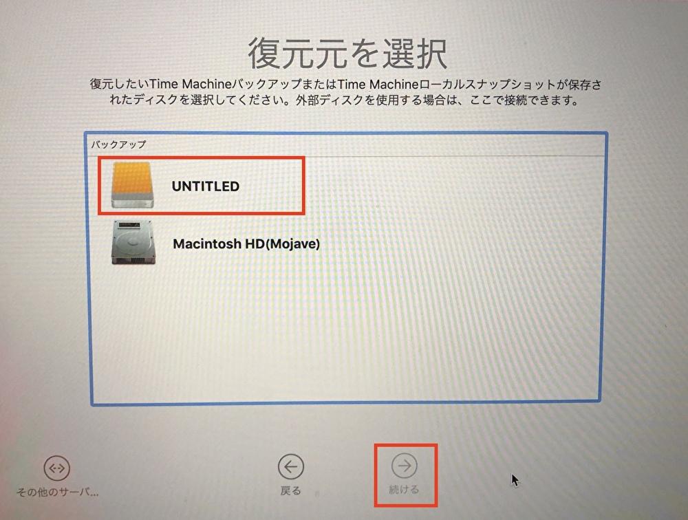 復元するデータの保存されているディスクを選択