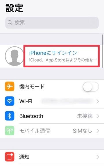 iPhoneにサインインをタップ