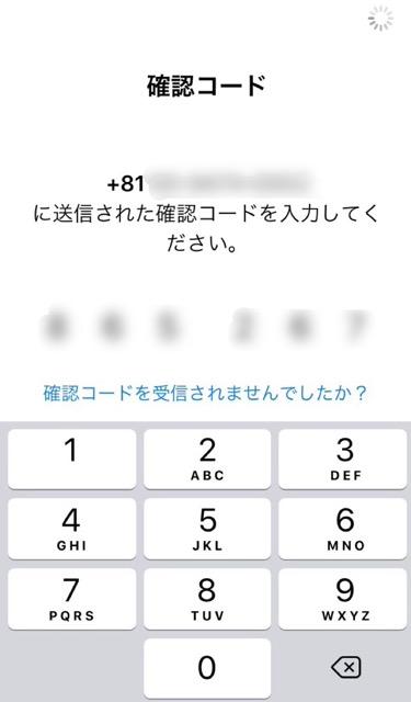 電話番号あてに番号が届いているので入力