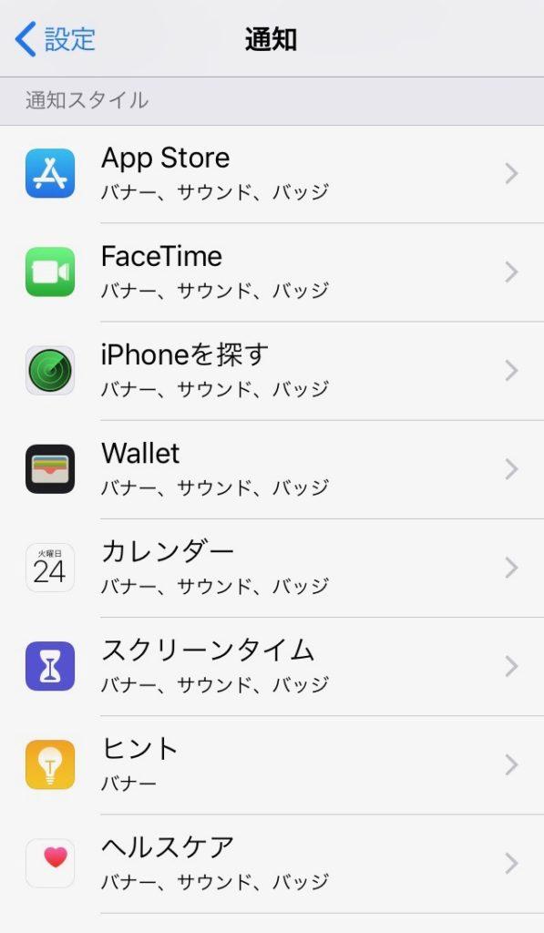 使わないアプリを選択