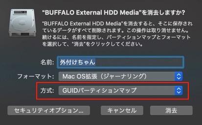 方式を「GUIDパーティションマップ」に変更し消去