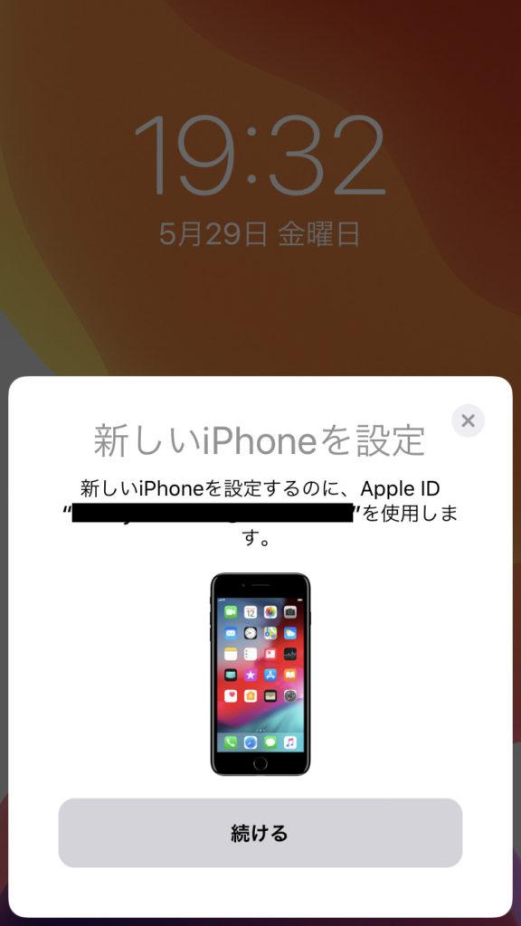 表示されたApple IDに間違いなければ、『続ける』をタップ