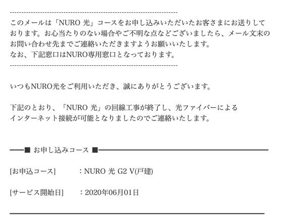 NURO光の開通書