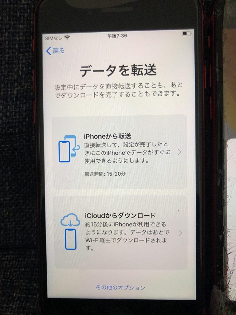 「iPhoneから転送」をタップ
