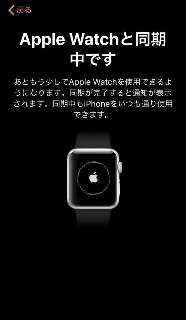 Apple Watchとの同期が始まります。