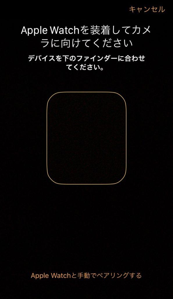 Apple WatchをiPhoneのファインダーに収める