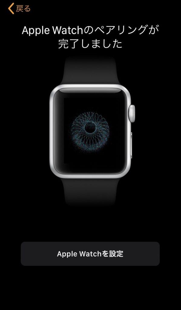 Apple Watchを設定をタップ