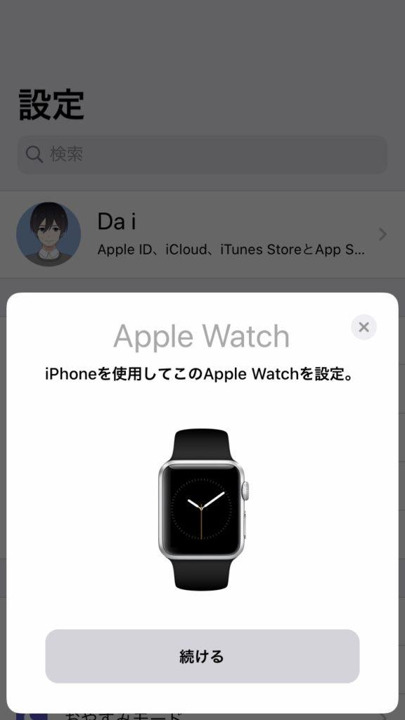 Apple WatchとiPhoneを近づけ、続けるをタップ